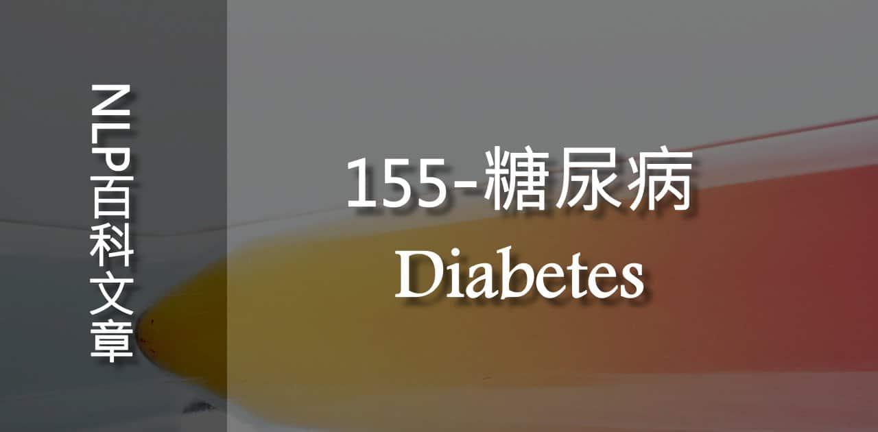 155-糖尿病(Diabetes)