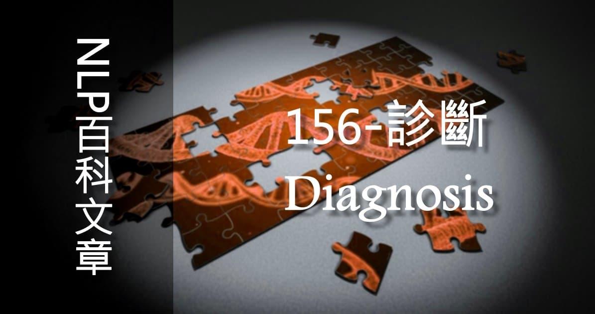 156-診斷(Diagnosis)