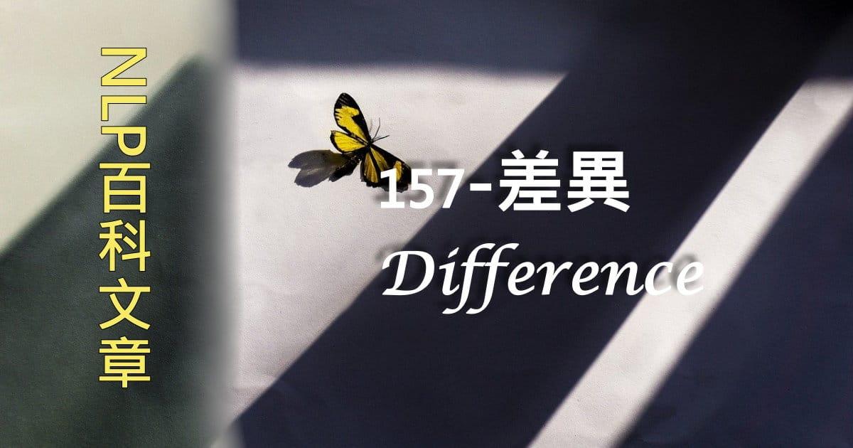 157-差異(Difference)