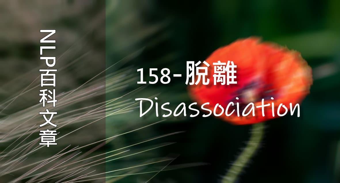 158-脫離(Disassociation)