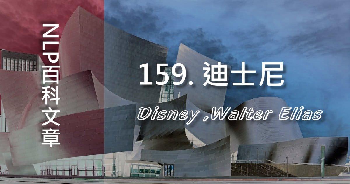 159- Disney,Walter Elias(1901-1966)