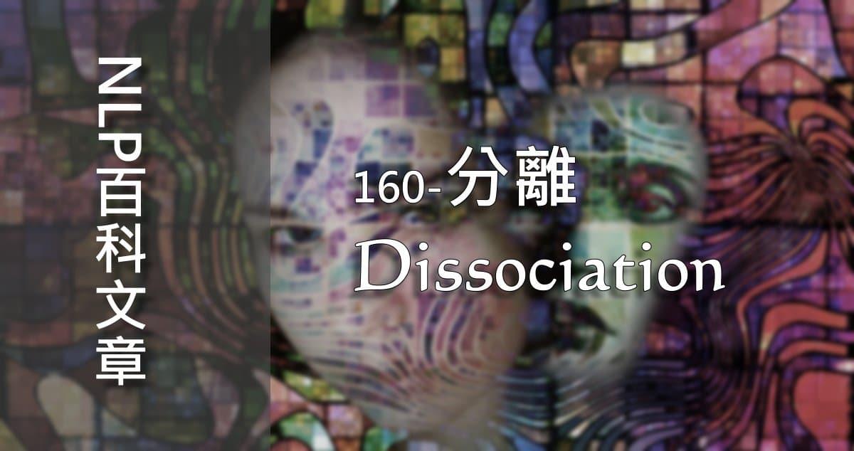 160-分離(Dissociation)