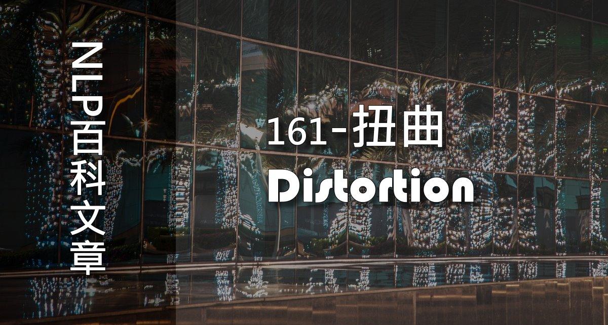 161-扭曲(Distortion)