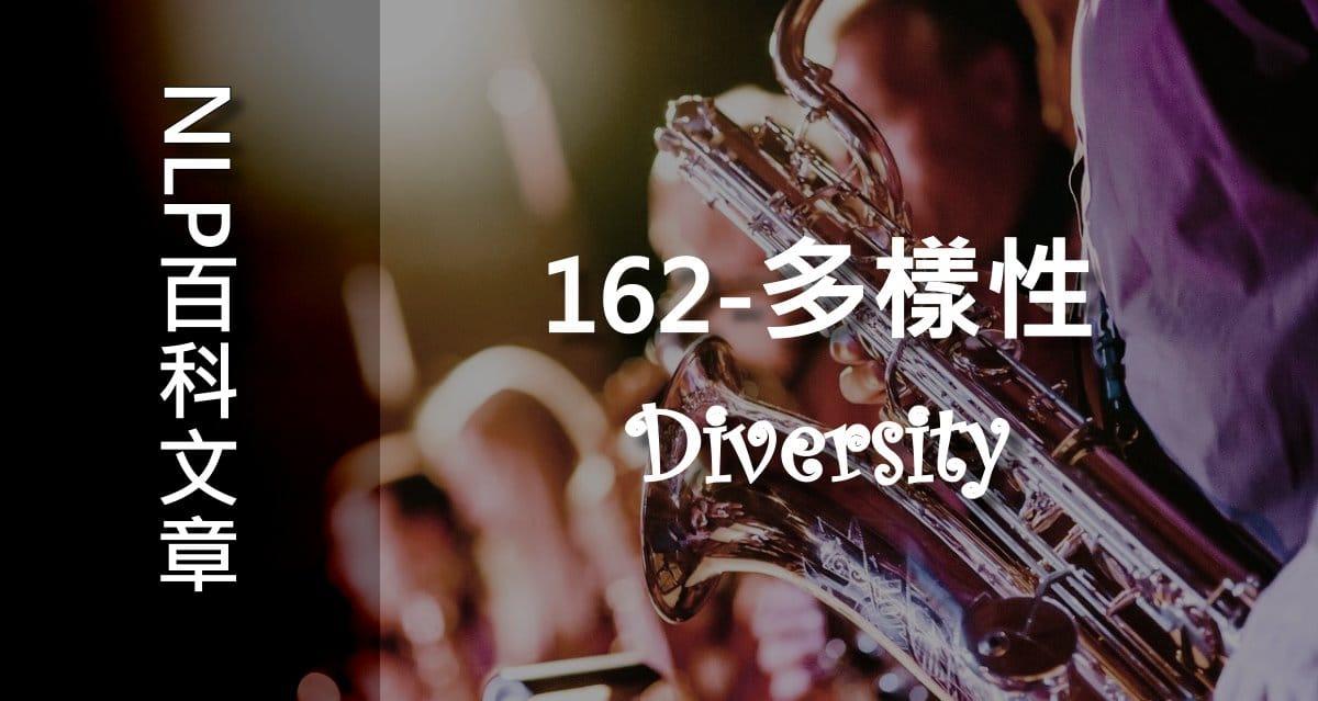 162-多樣性(Diversity)